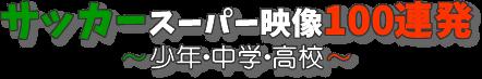 この画像は、このウエブサイト「動画サッカースーパー映像100連発 ~少年・中学・高校~」のロゴマークです。