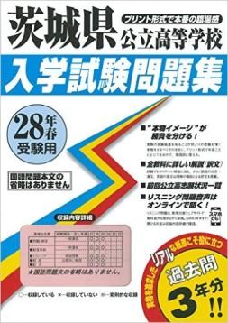 この画像は、サイトの記事「高校サッカー選手権 茨城県大会 動画まとめ集! 最新~名場面・感動シーン!」のイメージ写真画像として利用しています。