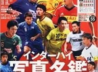 この画像は、サイトの記事「高校 サッカー 神村学園 試合・大会・名場面 YouTube無料視聴動画まとめ」のイメージ写真画像として利用しています。
