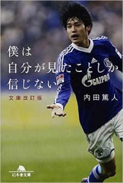 この画像は、サイトの記事「応援リーダー 内田篤人(清水東) 動画SP! 第90回高校サッカー選手権つながり特集」のイメージ写真画像として利用しています。