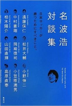 この画像は、サイトの記事「高校サッカー選手権 静岡県大会 動画まとめ集! 最新~名場面・感動シーン!」のイメージ写真画像として利用しています。