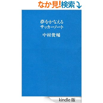 この画像は、サイトの記事「高校サッカー選手権 青森県大会 動画まとめ集! 最新~名場面・感動シーン!」のイメージ写真画像として利用しています。