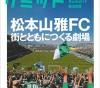 この画像は、サイトの記事「高校サッカー選手権 長野県大会 動画まとめ集! 最新~名場面・感動シーン!」のイメージ写真画像として利用しています。