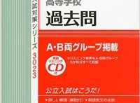 この画像は、サイトの記事「高校サッカー選手権 愛知県大会 動画まとめ集! 最新~名場面・感動シーン!」のイメージ写真画像として利用しています。