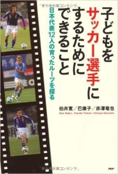 この画像は、サイトの記事「高校 サッカー 藤枝東 試合・大会・名場面 YouTube無料視聴動画まとめ」のイメージ写真画像として利用しています。