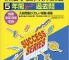 この画像は、サイトの記事「桐蔭学園高校サッカー部 特番! 試合・大会・名場面 動画まとめ集!」のイメージ写真画像として利用しています。