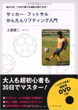 この画像は、サイトの記事「小学生 サッカー 初心者 リフティング YouTube無料視聴動画まとめ」のイメージ写真画像として利用しています。