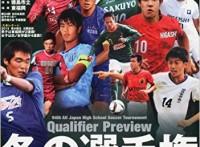 この画像は、サイトの記事「第94回全国高校サッカー選手権 各地区 「予選・展望・抽選」 YouTube動画まとめてみた!」のイメージ写真画像として利用しています。