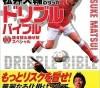 この画像は、サイトの記事「高校 サッカー 鹿児島実業 試合・大会・名場面 YouTube無料視聴動画まとめ」のイメージ写真画像として利用しています。