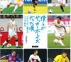 この画像は、サイトの記事「高校 サッカー 滝川第二 試合・大会・名場面 YouTube無料視聴動画まとめ」のイメージ写真画像として利用しています。