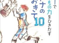 この画像は、サイトの記事「高校サッカー 九州高校U-17大会 2015 動画まとめ総集編! 九州高等学校サッカー U-17 2015 YouTube特集」のイメージ写真画像として利用しています。