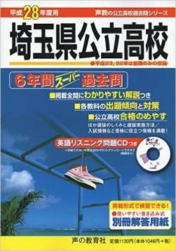 この画像は、サイトの記事「高校サッカー選手権 埼玉県大会 動画まとめ集! 最新~名場面・感動シーン!」のイメージ写真画像として利用しています。