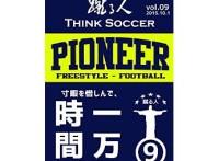 この画像は、サイトの記事「サッカー 高円宮杯U-18プレミアリーグ WEST第6~10節 動画まとめ集 視聴フリー完全無料SP版!」のイメージ写真画像として利用しています。