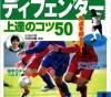 この画像は、サイトの記事「高校 サッカー 四日市中央工業 試合・大会・名場面 YouTube無料視聴動画まとめ」のイメージ写真画像として利用しています。