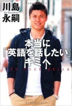 この画像は、サイトの記事「応援リーダー 川島永嗣(浦和東) 動画SP! 第93回高校サッカー選手権つながり特集」のイメージ写真画像として利用しています。