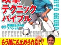この画像は、サイトの記事「応援リーダー 大久保嘉人(国見) 動画SP! 第84回高校サッカー選手権つながり特集」のイメージ写真画像として利用しています。