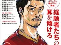 この画像は、サイトの記事「応援リーダー 小笠原満男(大船渡) 動画SP! 第87回高校サッカー選手権つながり特集」のイメージ写真画像として利用しています。