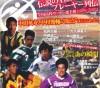 この画像は、サイトの記事「高校 サッカー 韮崎 試合・大会・名場面 YouTube無料視聴動画まとめ」のイメージ写真画像として利用しています。