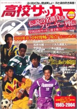 この画像は、サイトの記事「高校サッカー選手権 福岡県大会 動画まとめ集! 最新~名場面・感動シーン!」のイメージ写真画像として利用しています。
