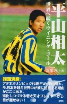 この画像は、サイトの記事「応援リーダー 平山相太(国見) 動画SP! 第83回高校サッカー選手権つながり特集」のイメージ写真画像として利用しています。