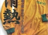 この画像は、サイトの記事「帝京高校サッカー部 特番! 試合・大会・名場面 動画まとめ集!」のイメージ写真画像として利用しています。