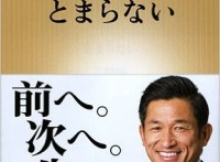 この画像は、サイトの記事「応援リーダー 三浦知良(静岡学園) 動画SP! 第92回高校サッカー選手権つながり特集」のイメージ写真画像として利用しています。