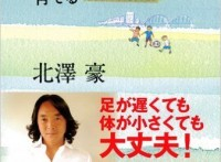 この画像は、サイトの記事「修徳高校サッカー部 特番! 試合・大会・名場面 動画まとめ集!」のイメージ写真画像として利用しています。