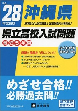 この画像は、サイトの記事「高校サッカー選手権 沖縄県大会 動画まとめ集! 最新~名場面・感動シーン!」のイメージ写真画像として利用しています。