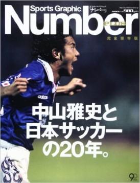 この画像は、サイトの記事「応援リーダー 中山雅史(藤枝東) 動画SP! 第85回高校サッカー選手権つながり特集」のイメージ写真画像として利用しています。