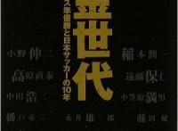 この画像は、サイトの記事「高校 サッカー 静岡学園 試合・大会・名場面 YouTube無料視聴動画まとめ」のイメージ写真画像として利用しています。