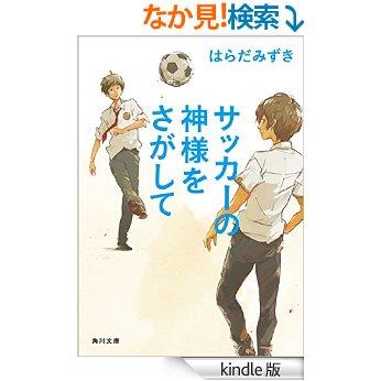 この画像は、サイトの記事「高校サッカー選手権 石川県大会 動画まとめ集! 最新~名場面・感動シーン!」のイメージ写真画像として利用しています。