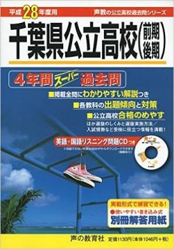この画像は、サイトの記事「高校サッカー選手権 千葉県大会 動画まとめ集! 最新~名場面・感動シーン!」のイメージ写真画像として利用しています。