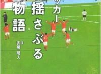 この画像は、サイトの記事「高校 サッカー 富山第一 試合・大会・名場面 YouTube無料視聴動画まとめ」のイメージ写真画像として利用しています。