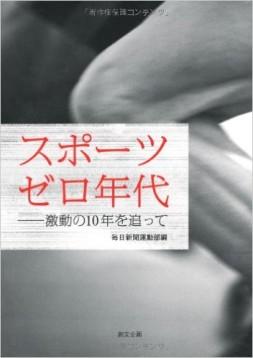 この画像は、サイトの記事「高校サッカー選手権 滋賀県大会 動画まとめ集! 最新~名場面・感動シーン!」のイメージ写真画像として利用しています。