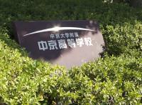 この画像は、サイトの記事「中京大中京高校サッカー部 2015 動画まとめ集 視聴フリー完全無料SP版」のイメージ写真画像として利用しています。