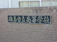 この画像は、サイトの記事「徳島市立高校サッカー部 ハイライト 動画まとめ集 視聴フリー完全無料SP版」のイメージ写真画像として利用しています。
